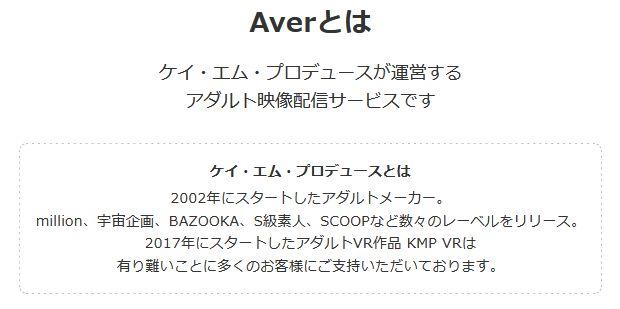 Aver情報